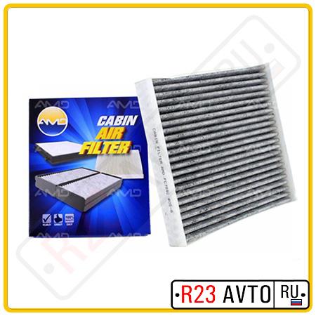 Фильтр салона AMD <97133D4000> AMD.FC764C (KIA Optima) угольный