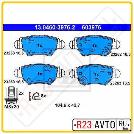 Колодки тормозные передние ATE 13.0460-3976.2