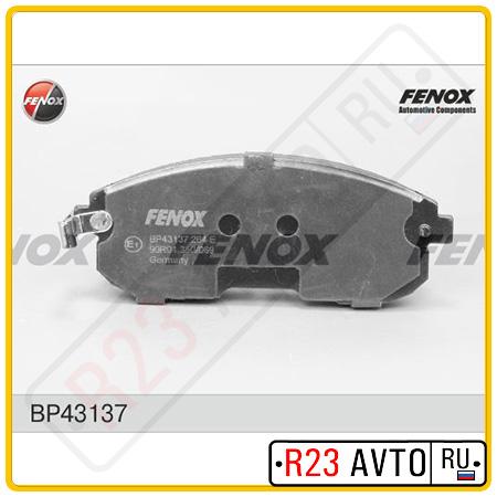 Колодки тормозные передние FENOX BP43137