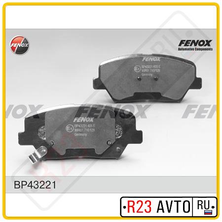 Колодки тормозные передние FENOX BP43221 (HYUNDAI i35)