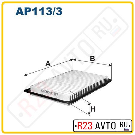 Воздушный фильтр FILTRON AP113/3 (MAZDA 3)