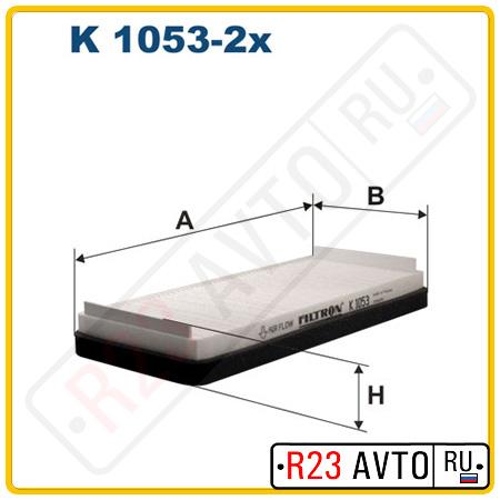 Фильтр салона FILTRON K1053-2X