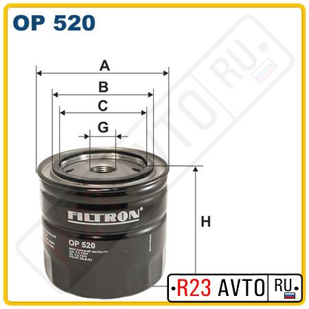 Масляный фильтр FILTRON OP520 (ВАЗ задний привод)