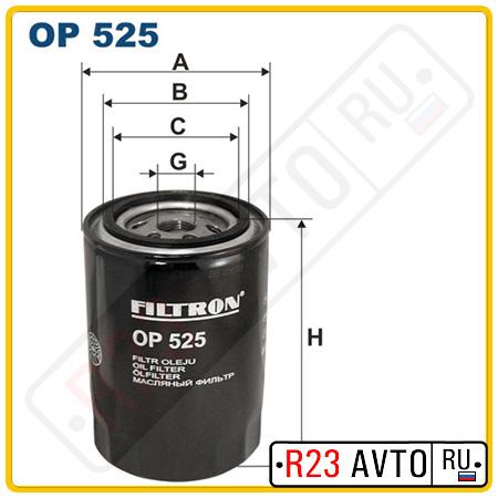 Масляный фильтр FILTRON OP525