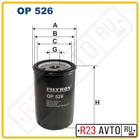 Масляный фильтр FILTRON OP526