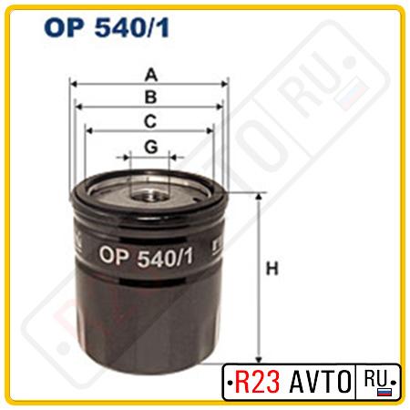 Масляный фильтр FILTRON OP540/1 <1109AL>