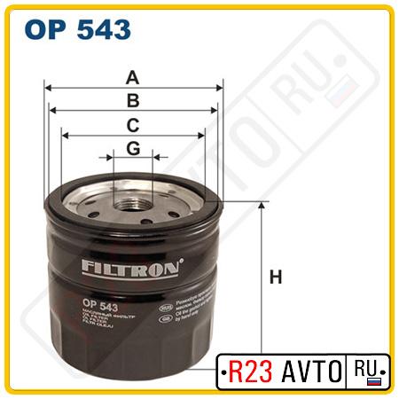 Масляный фильтр FILTRON OP543