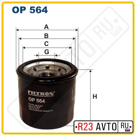 Масляный фильтр FILTRON OP564