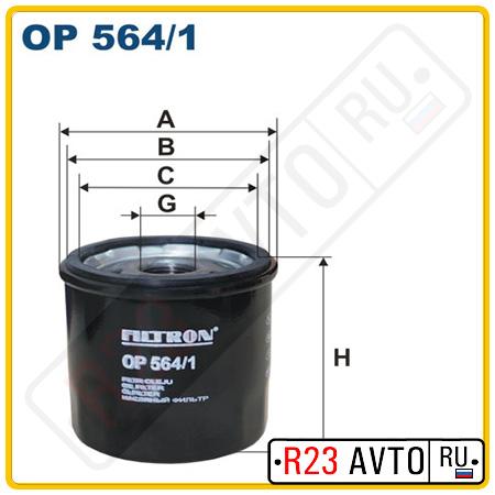 Масляный фильтр FILTRON OP564/1