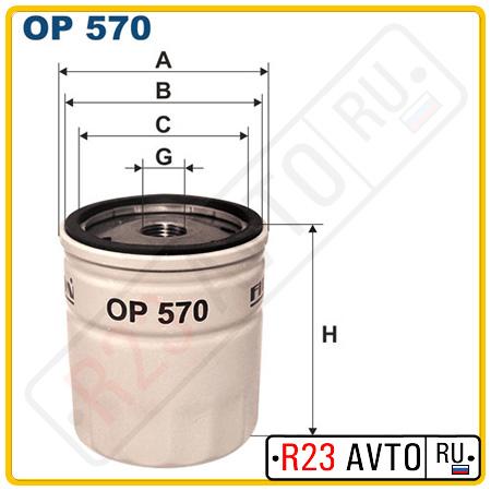 Масляный фильтр FILTRON OP570