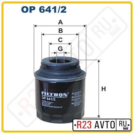 Масляный фильтр FILTRON OP641/2