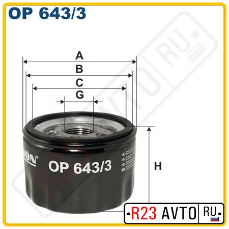 Масляный фильтр FILTRON OP643/3
