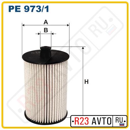 Топливный фильтр FILTRON PE973/1