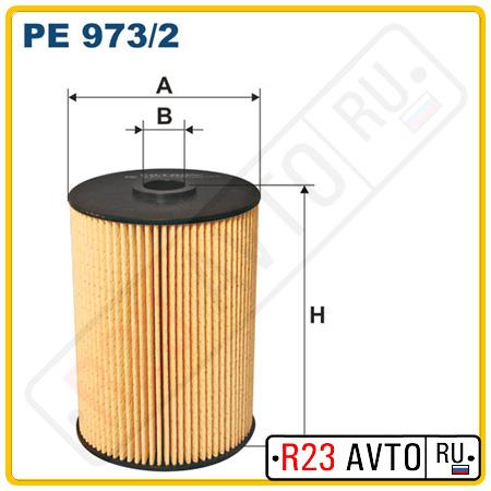 Топливный фильтр FILTRON PE973/2