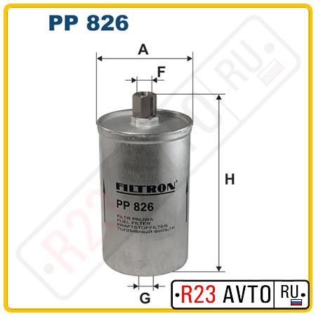 Топливный фильтр FILTRON PP826