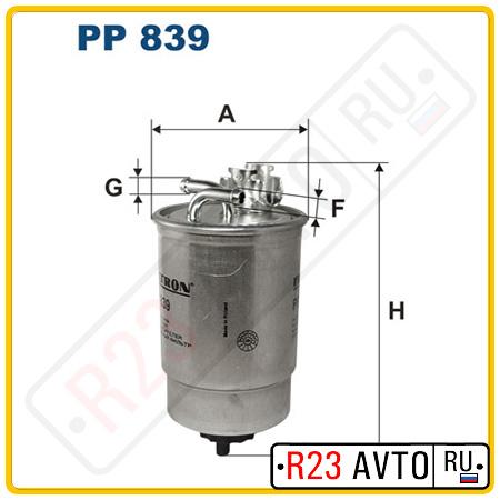 Топливный фильтр FILTRON PP839