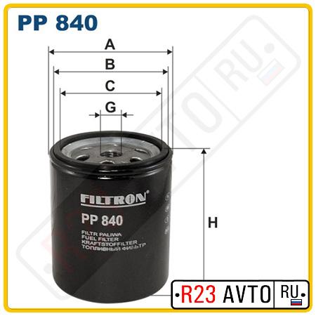 Топливный фильтр FILTRON PP840