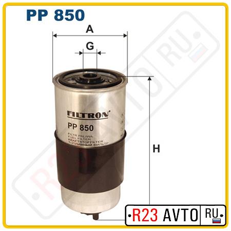 Топливный фильтр FILTRON PP850