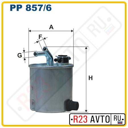 Топливный фильтр FILTRON PP857/6