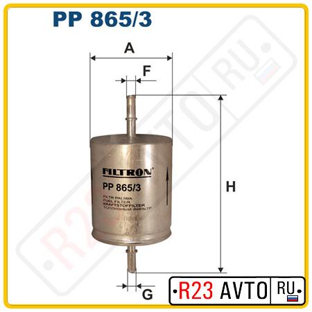 Топливный фильтр FILTRON PP865/3