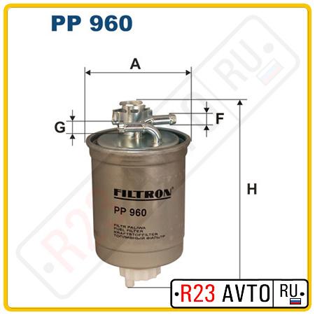 Топливный фильтр FILTRON PP960
