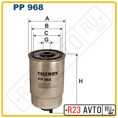 Топливный фильтр FILTRON PP968
