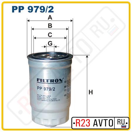 Топливный фильтр FILTRON PP979/2