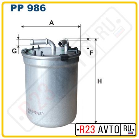 Топливный фильтр FILTRON PP986