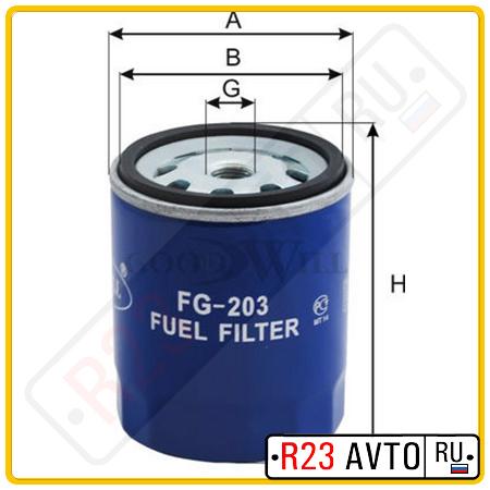 Топливный фильтр GOODWILL FG203