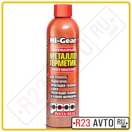 Герметик металлокерамический HI-GEAR HG9048 Radiator & Block Seal 236ml