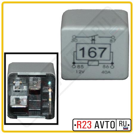 Реле JP 1199206900 (топливного насоса)