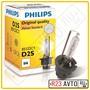 Ксеноновая лампа D2S [P32d-2] PHILIPS 85122C1 (85V 35W) 1 шт