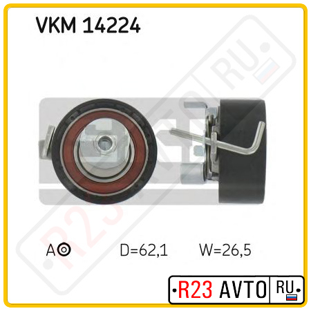 Ролик ремня ГРМ (62x26.5) SKF VKM14224 (натяжной)