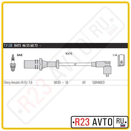 Провода высоковольтные TESLA T312B (CHERY Amulet)