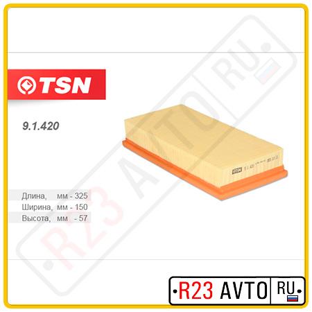 Воздушный фильтр TSN 9.1.420 <1H0129620> VW Transporter