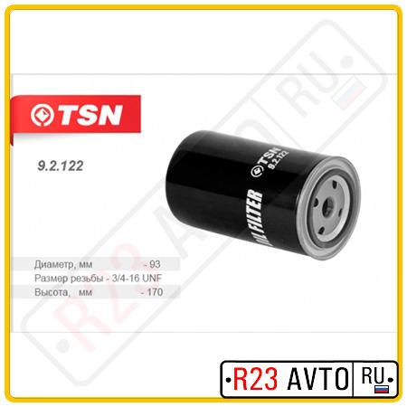 Масляный фильтр TSN 9.2.122