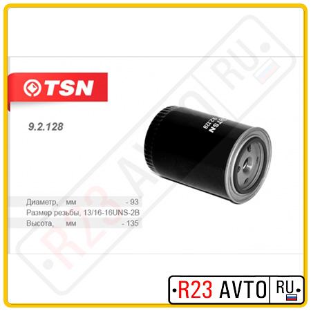 Масляный фильтр TSN 9.2.128