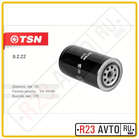 Масляный фильтр TSN 9.2.22