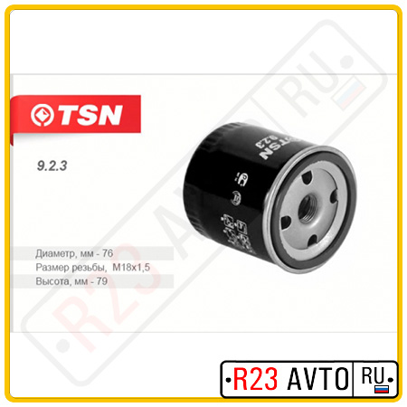Масляный фильтр TSN 9.2.3