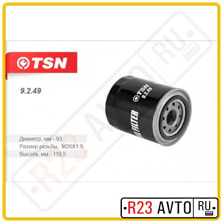 Масляный фильтр TSN 9.2.49