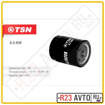 Масляный фильтр TSN 9.2.508