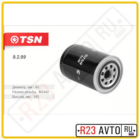 Масляный фильтр TSN 9.2.99