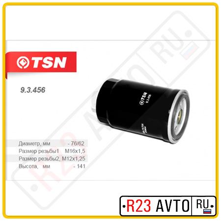 Топливный фильтр TSN 9.3.456